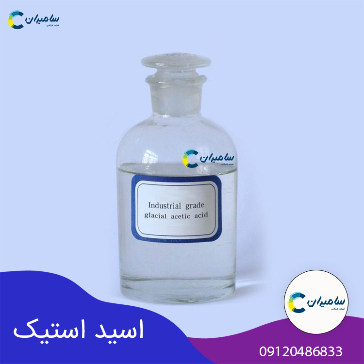 اسید استیک چیست؛ اسید اتانوئیک (جوهر سرکه یا جوهر انگور)