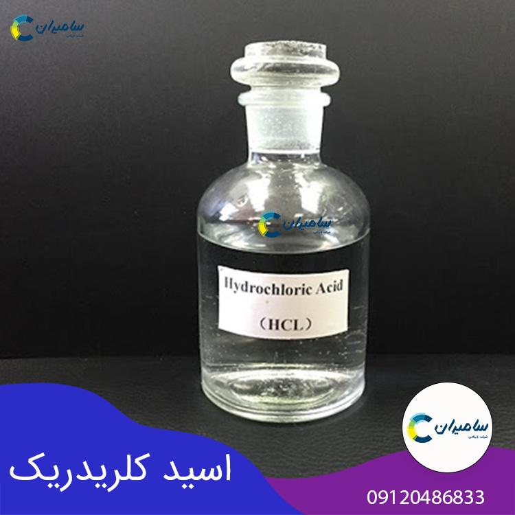 اسید کلریدریک یا جوهر نمک چیست و انواع کاربردهای آن
