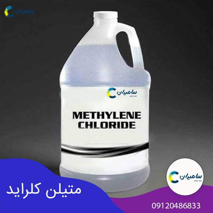 متیلن کلراید یک اسید لوئیس است
