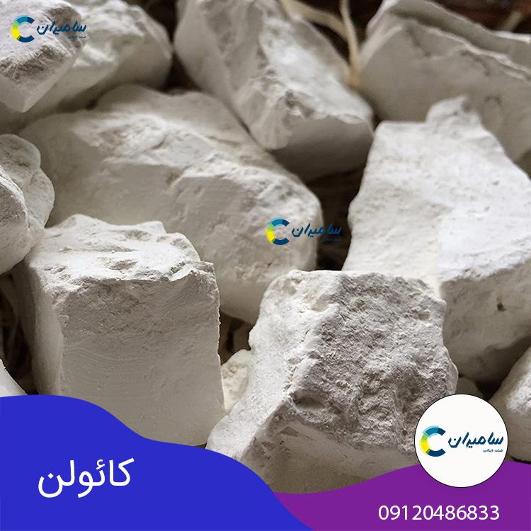 بهترین قیمت کائولن از معادن ایران